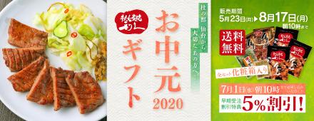 2020年お中元
