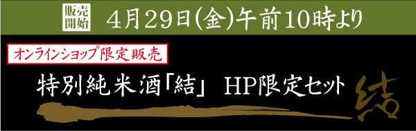 特別純米酒「結」HP限定セット